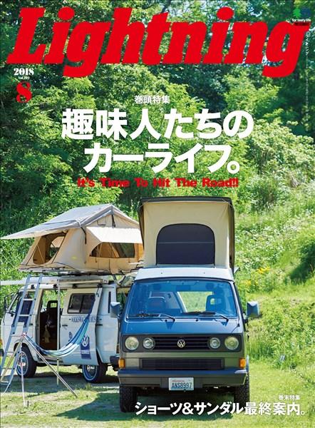 Lightning 2018年8月号 Vol.292