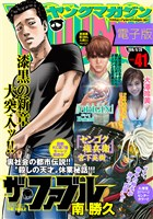 ヤングマガジン 2016年41号 [2016年9月12日発売]