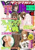 ヤングマガジン 2016年48号 [2016年10月31日発売]