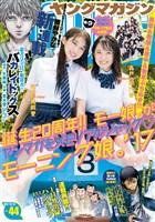 ヤングマガジン 2017年44号 [2017年10月2日発売]
