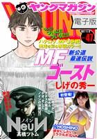 ヤングマガジン 2017年47号 [2017年10月23日発売]