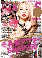 EDGESTYLE 2013 January No.31