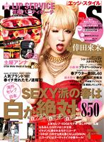 EDGESTYLE 2013 April No.34