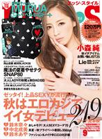 EDGESTYLE 2012 September No.27