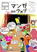 マンガ on ウェブ 無料お試し版 第3号 無料お試し版