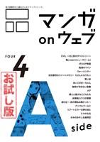 マンガ on ウェブ 無料お試し版 第4号 side-A 無料お試し版