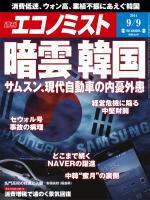週刊エコノミスト 2014年9月9日号