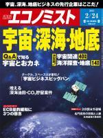 週刊エコノミスト 2015年2月24日号