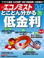 週刊エコノミスト 2015年3月3日特大号