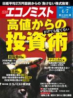 週刊エコノミスト 2015年4月7日特大号