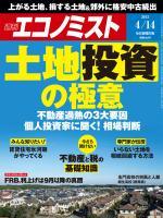 週刊エコノミスト 2015年4月14日号