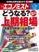 週刊エコノミスト 2015年4月28日号