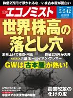 週刊エコノミスト 2015年5月5・12日合併号