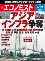 週刊エコノミスト 2015年5月19日号