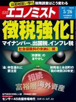 週刊エコノミスト 2015年5月26日特大号