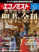 週刊エコノミスト 2015年6月2日号