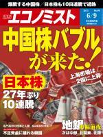 週刊エコノミスト 2015年6月9日特大号