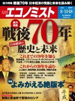 週刊エコノミスト 2015年8月11・18日合併号