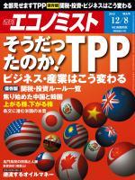 週刊エコノミスト 2015年12月8日号