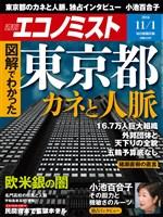 週刊エコノミスト 2016年11月01日号