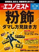 週刊エコノミスト 2016年12月20日号