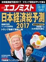 週刊エコノミスト 2016年12月27日号
