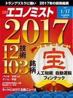 週刊エコノミスト 2017年01月17日号