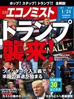 週刊エコノミスト 2017年01月24日号