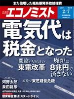 週刊エコノミスト 2017年02月07日号