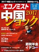 週刊エコノミスト 2017年02月21日号
