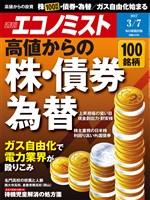 週刊エコノミスト 2017年03月07日号