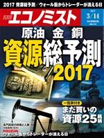 週刊エコノミスト 2017年03月14日号