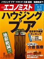 週刊エコノミスト 2017年04月04日号