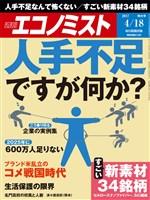 週刊エコノミスト 2017年04月18日号
