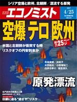 週刊エコノミスト 2017年04月25日号