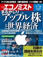 週刊エコノミスト 2017年05月16日号