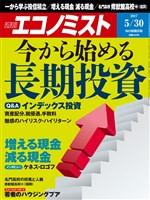週刊エコノミスト 2017年05月30日号