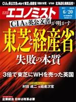 週刊エコノミスト 2017年06月20日号