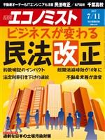 週刊エコノミスト 2017年07月11日号