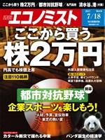週刊エコノミスト 2017年07月18日号