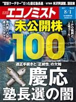 週刊エコノミスト 2017年08月01日号