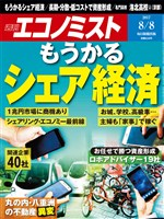 週刊エコノミスト 2017年08月08日号