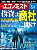 週刊エコノミスト 2017年09月05日号