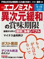 週刊エコノミスト 2017年09月19日号