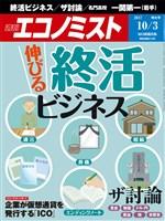 週刊エコノミスト 2017年10月03日号