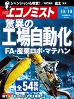 週刊エコノミスト 2017年10月10日号