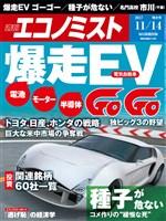 週刊エコノミスト 2017年11月14日号