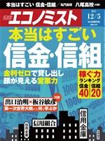 週刊エコノミスト 2017年12月05日号