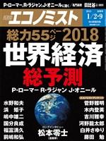 週刊エコノミスト 2018年01月02・09日号