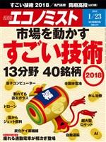 週刊エコノミスト 2018年01月23日号